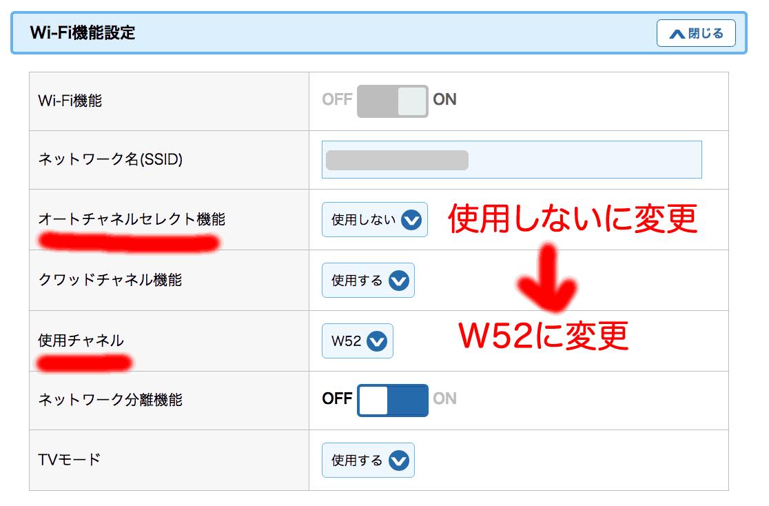 Amazon製品(Fire TV Stick/Echo/Fire HDタブレットなど)は、5GHzのWiFiに接続できない場合があります。W52にすればOK