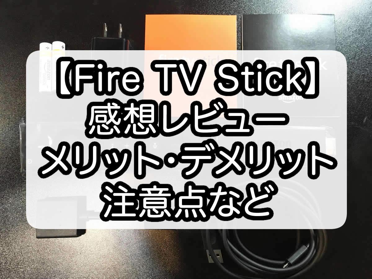 Fire TV Stickの感想レビュー。メリット・デメリット・注意点など。