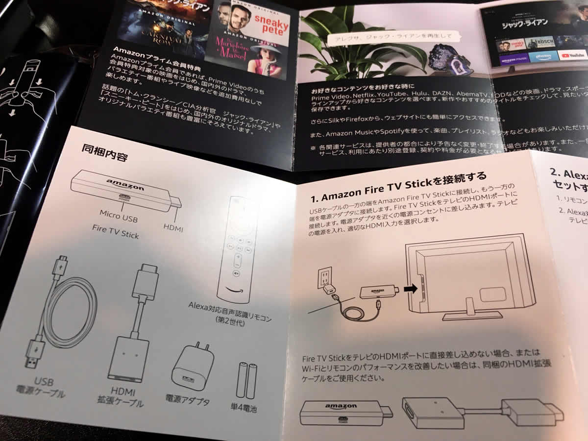 Fire TV Stick説明書