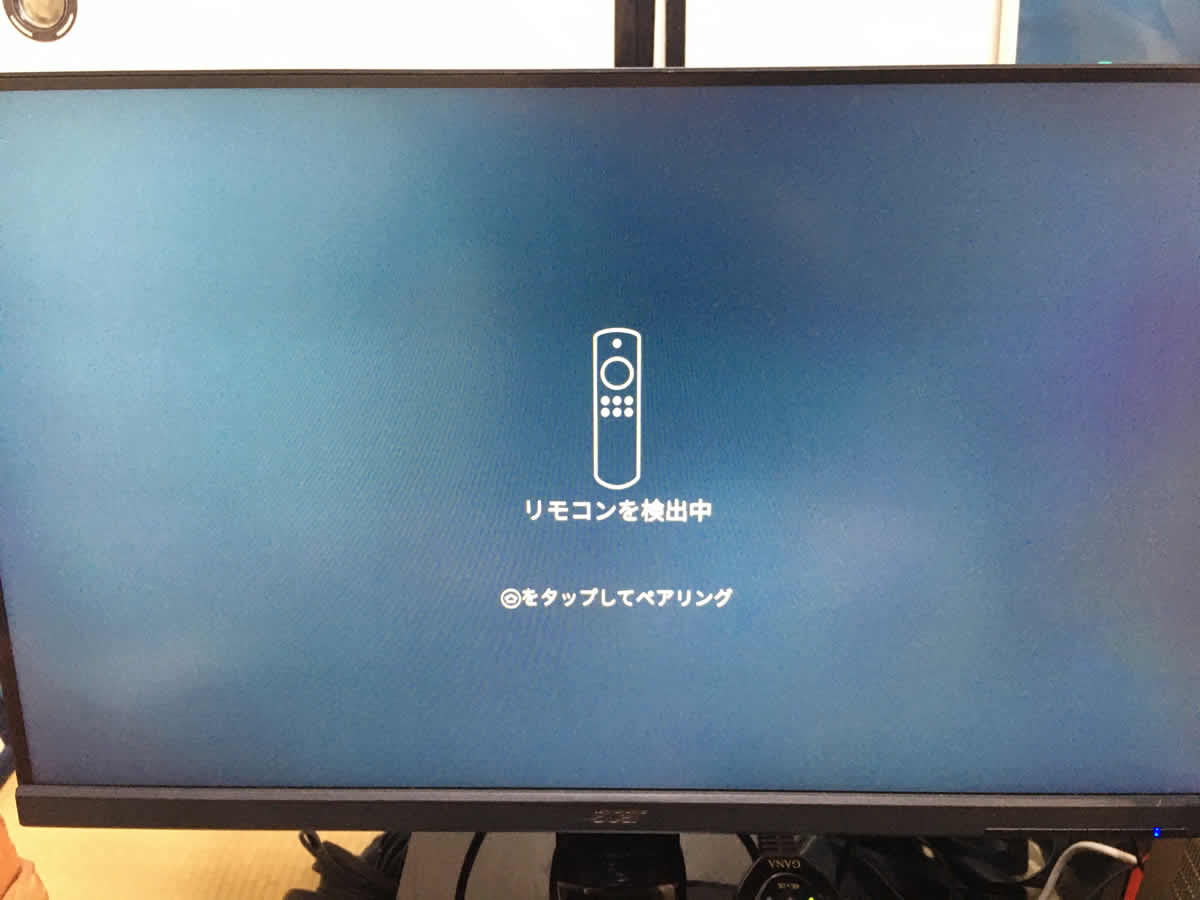 Fire TV Stick設定画面