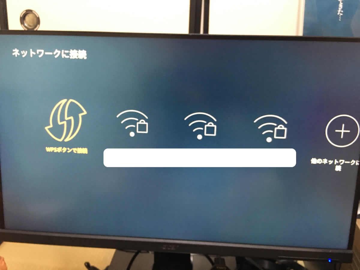 Fire TV Stick Wifi設定画面