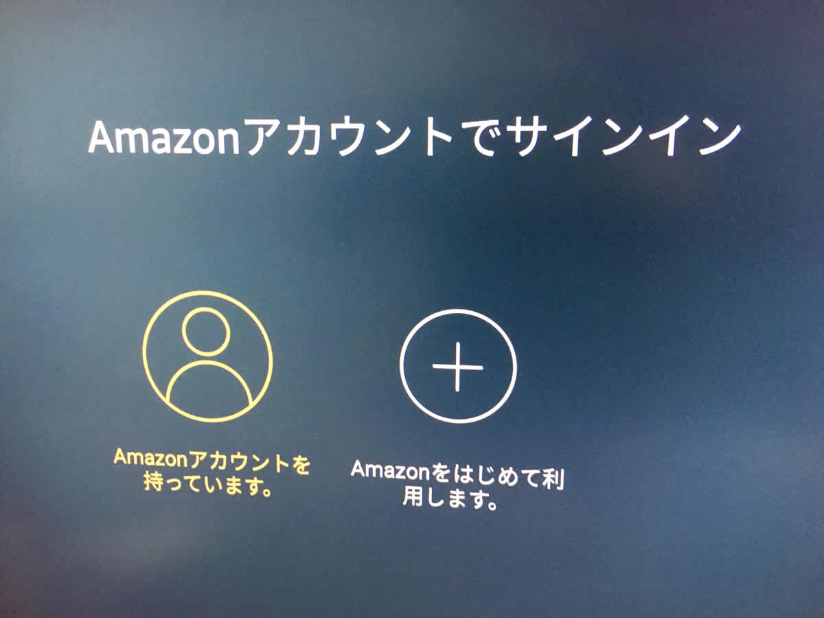 Fire TV Stick Amazonアカウント登録