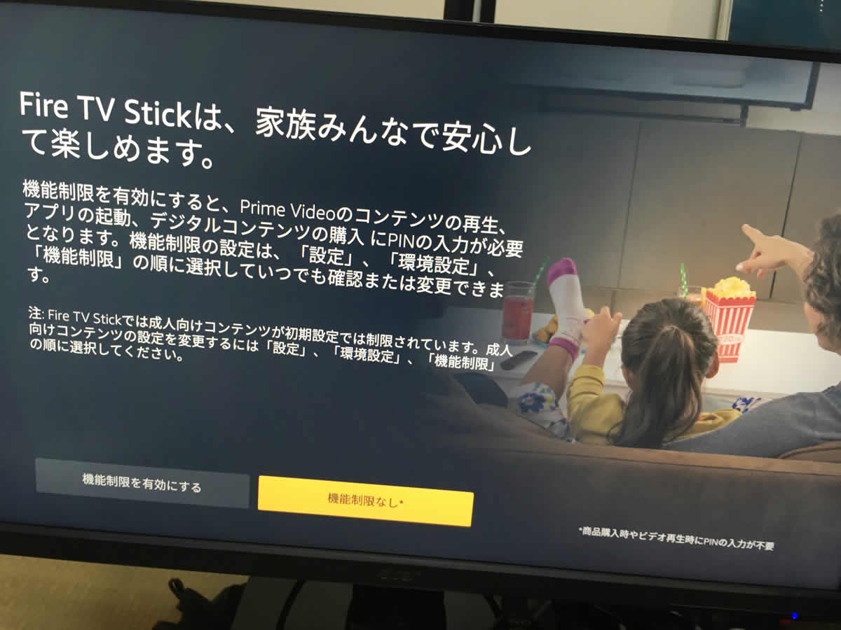 Fire TV Stickのペアレンタルコントロール