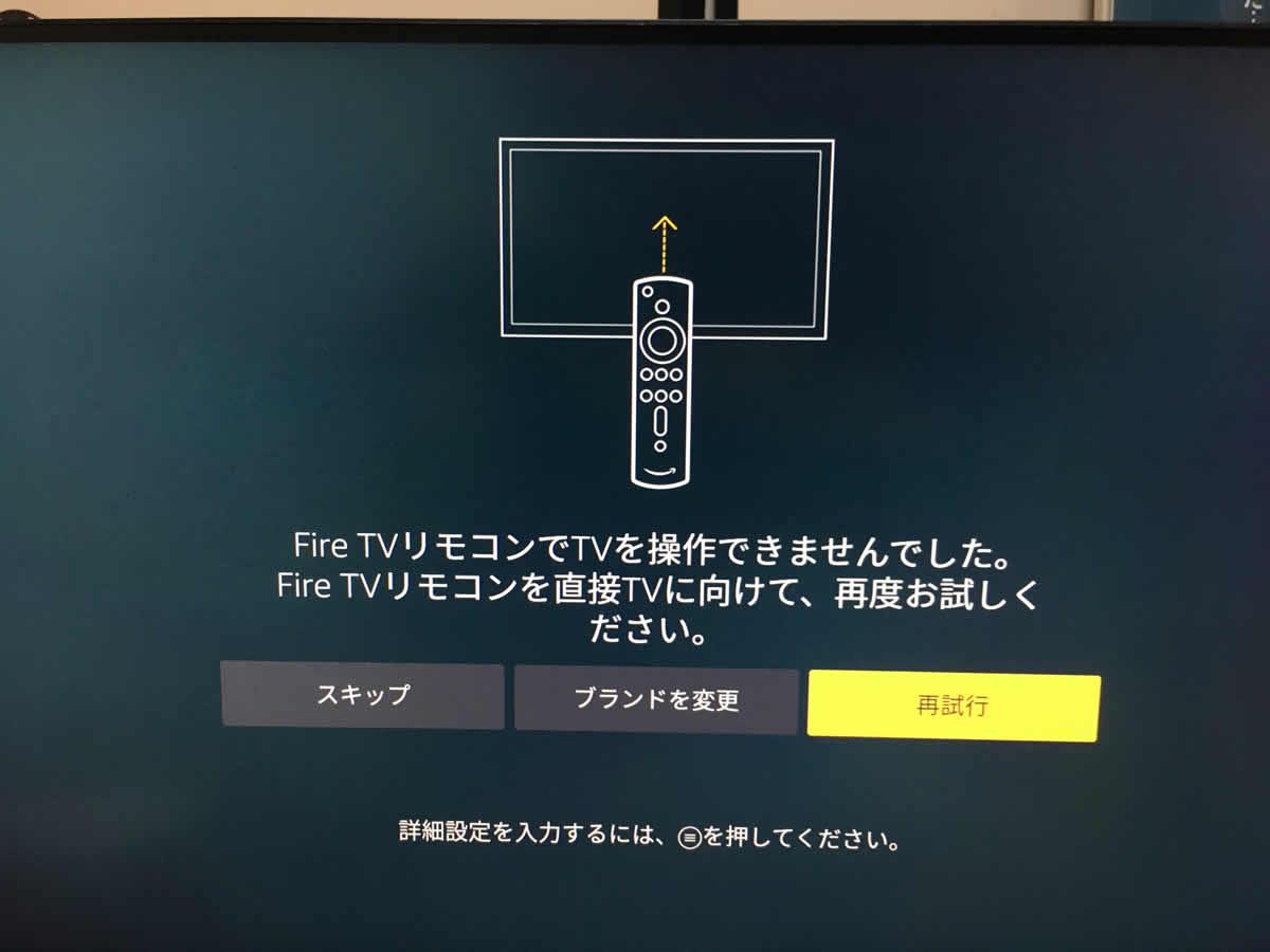 Fire TV Stickでテレビのリモコン設定