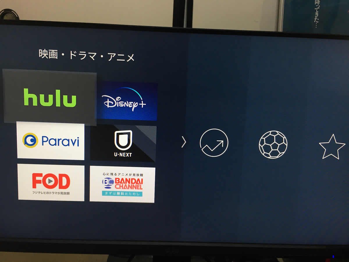 Fire TV Stickのアプリ