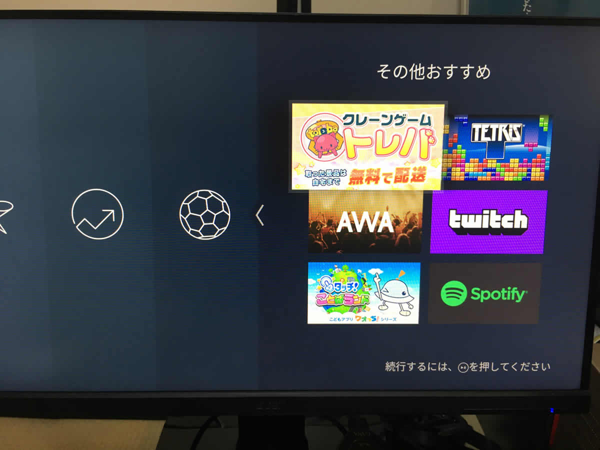 Fire TV Stickのアプリ