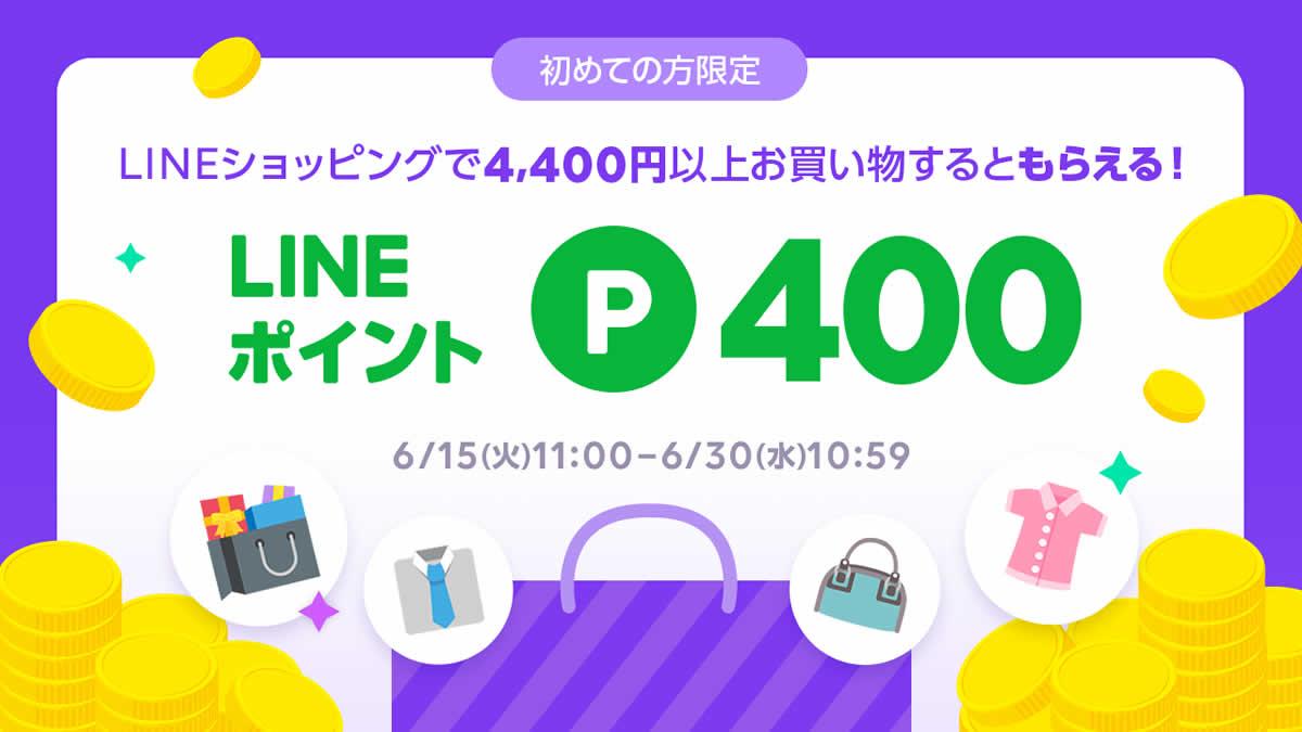 LINEPayショッピングが初めての方、4400円以上400p(6/15/11時〜6/30/10:59)