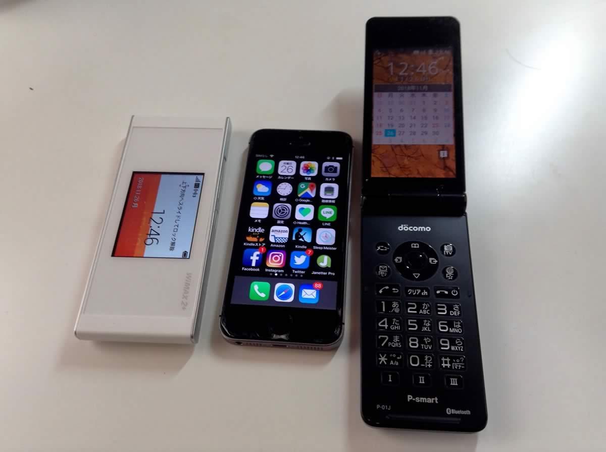 WIMAX W05 iPhone ガラケーガラホ3台持ち