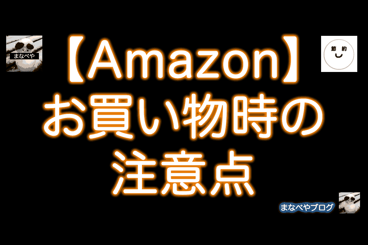 Amazonでのお買い物の時の注意点まとめ