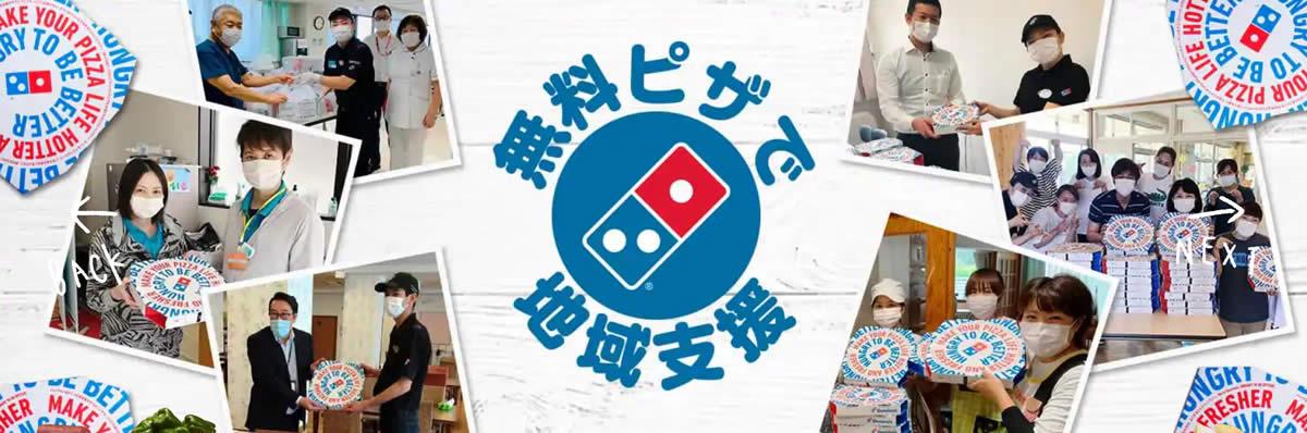 ドミノ・ピザは「無料ピザで地域支援」されています。