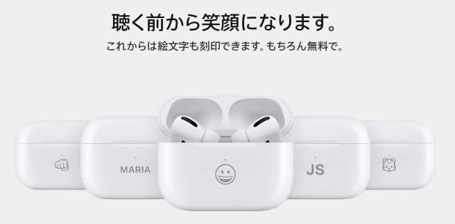 Apple製品に無料刻印