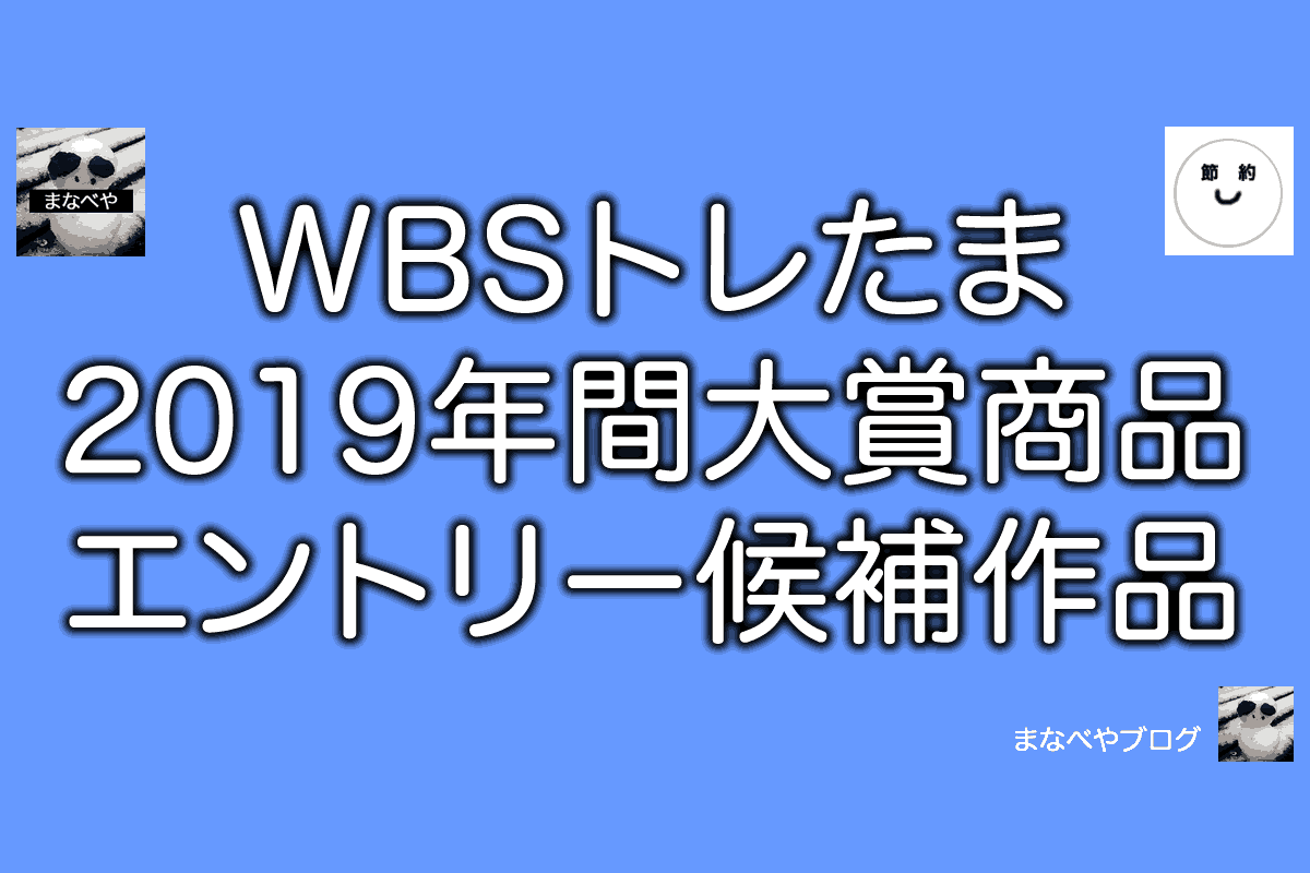 WBSトレたま2019年間大賞商品・候補全10作品の紹介まとめ。