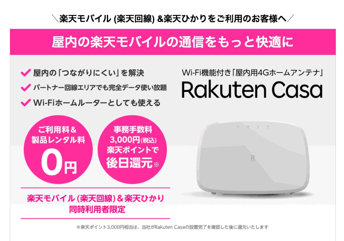 楽天ひかりを契約・申し込み方法・rakuten casa