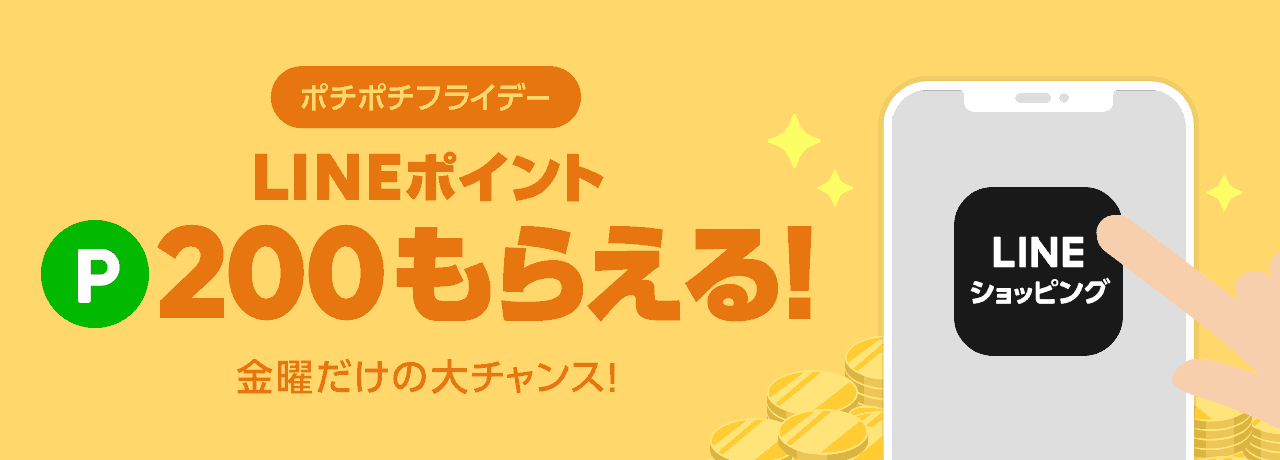LINEショッピング「ポチポチフライデー」対象ショップ3,000円以上で200ポイント。