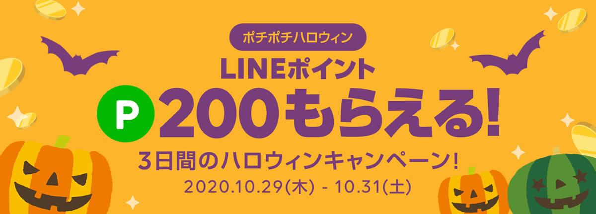 【10/29〜10/31】LINEショッピング「ポチポチハロウィン」対象ショップ3,000円以上で200ポイント