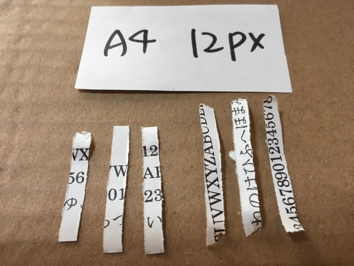 アイリスオーヤマシュレッダーP5GCXのA4の12px