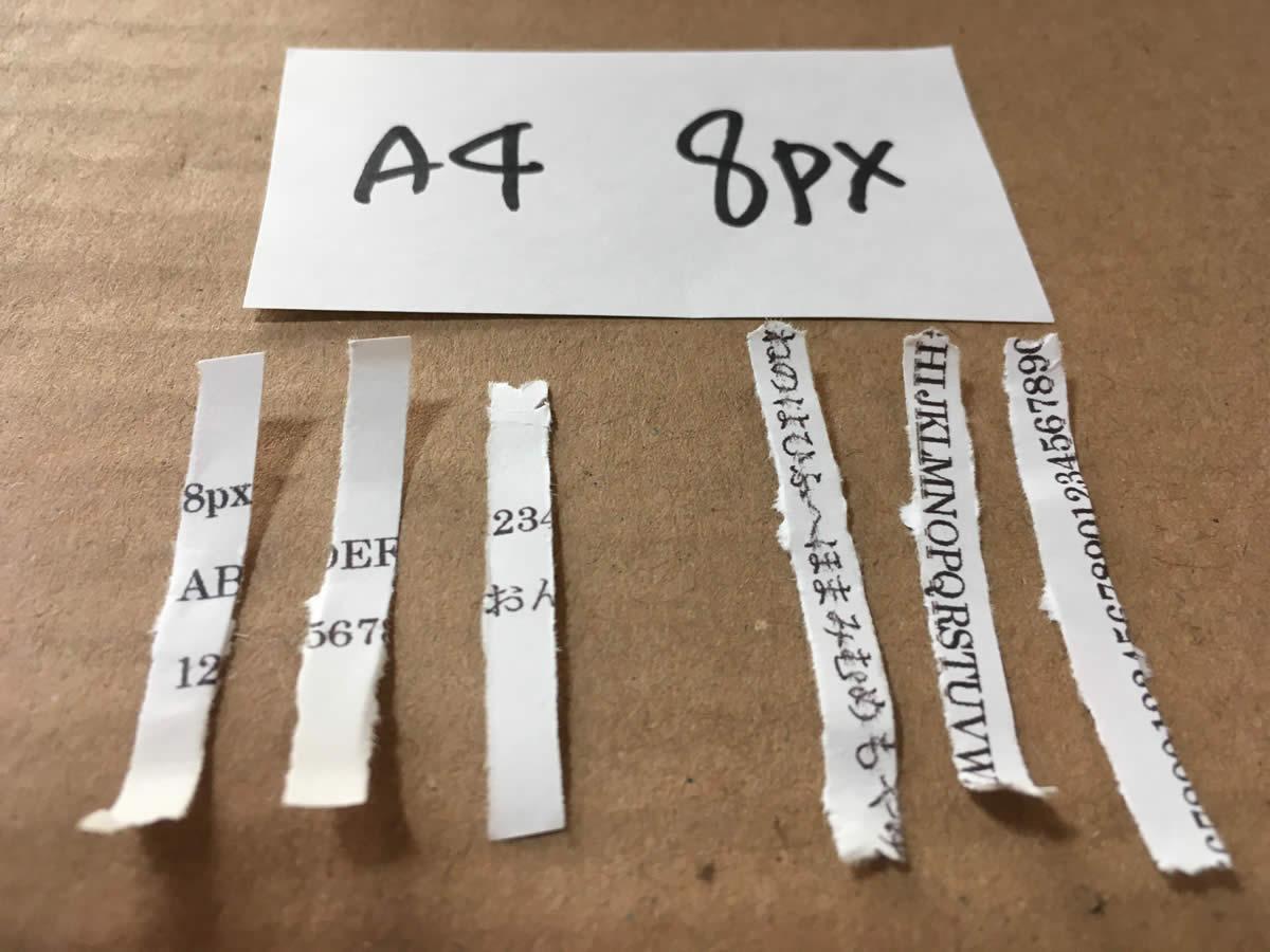アイリスオーヤマシュレッダーP5GCXのA4の8px