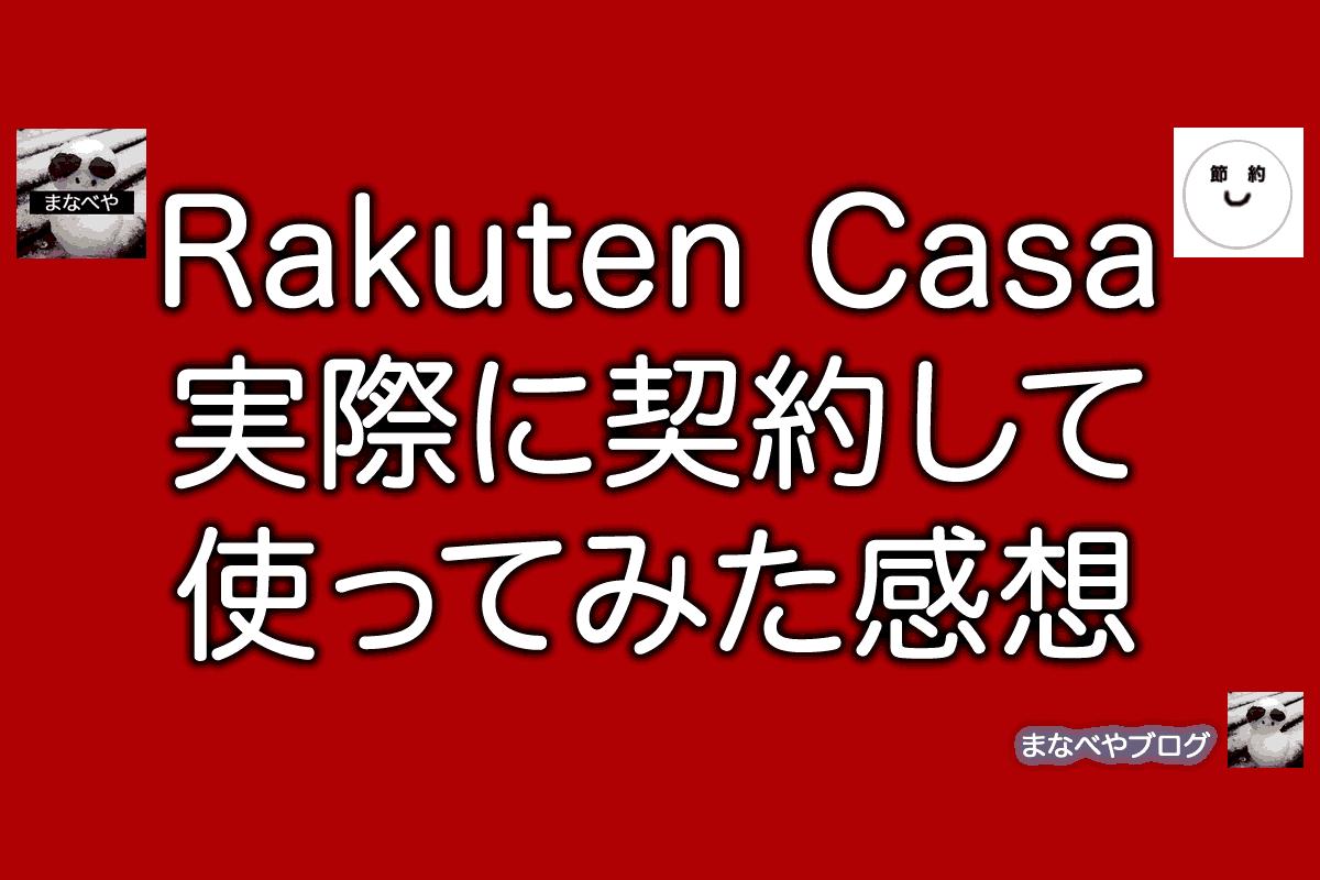 Rakuten Casaレビュー。実際に契約して設定し意味ないか確認してみました