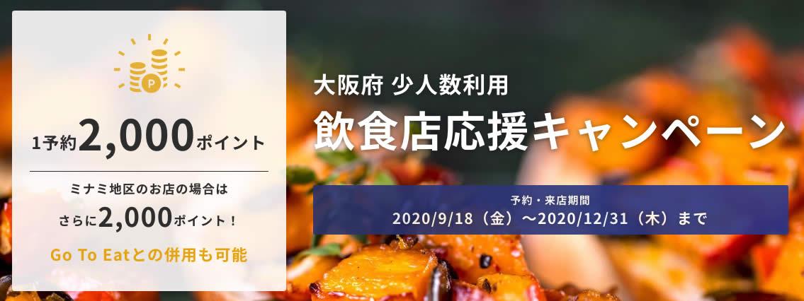 大阪府少人数利用飲食店応援キャンペーンまとめ。対象店4名まで税込5,500円以上で2,000ポイント還元。ミナミ地区なら4,000ポイント還元。GoToイートと併用可能。