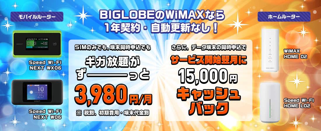 【1年縛り】WiMAX2+の1年縛りプランでおすすめのプロバイダは?