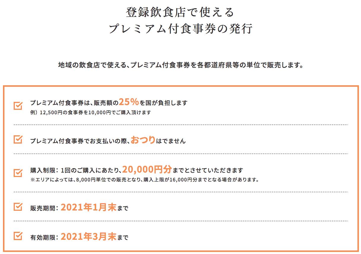 Go To Eatキャンペーンプレミアム付食事券