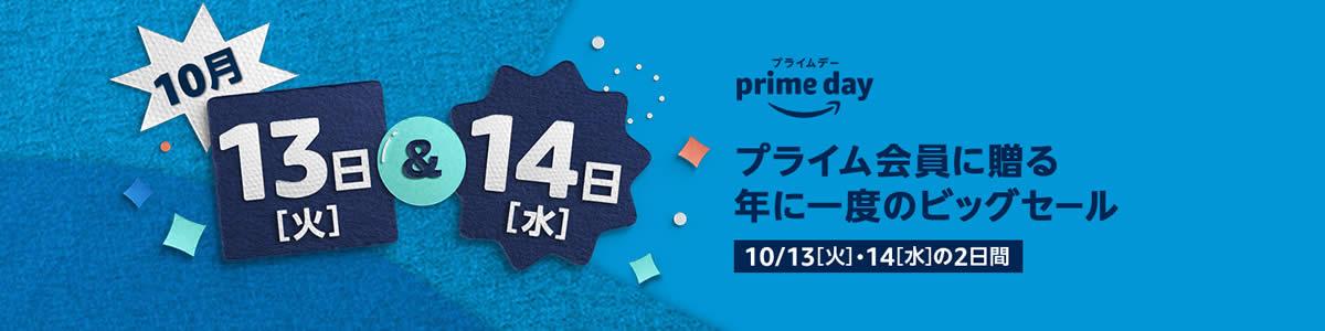 ▶︎【10/13,10/14】プライムデー開催決定!