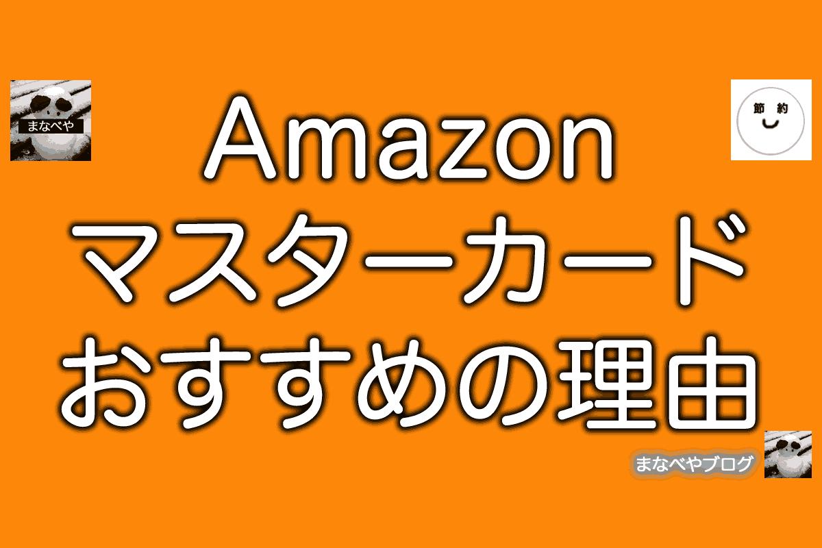 Amazonマスターカードがオススメの理由。メリット・デメリットまとめ