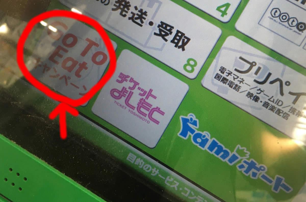 goto食事券ファミマ楽天ペイ購入