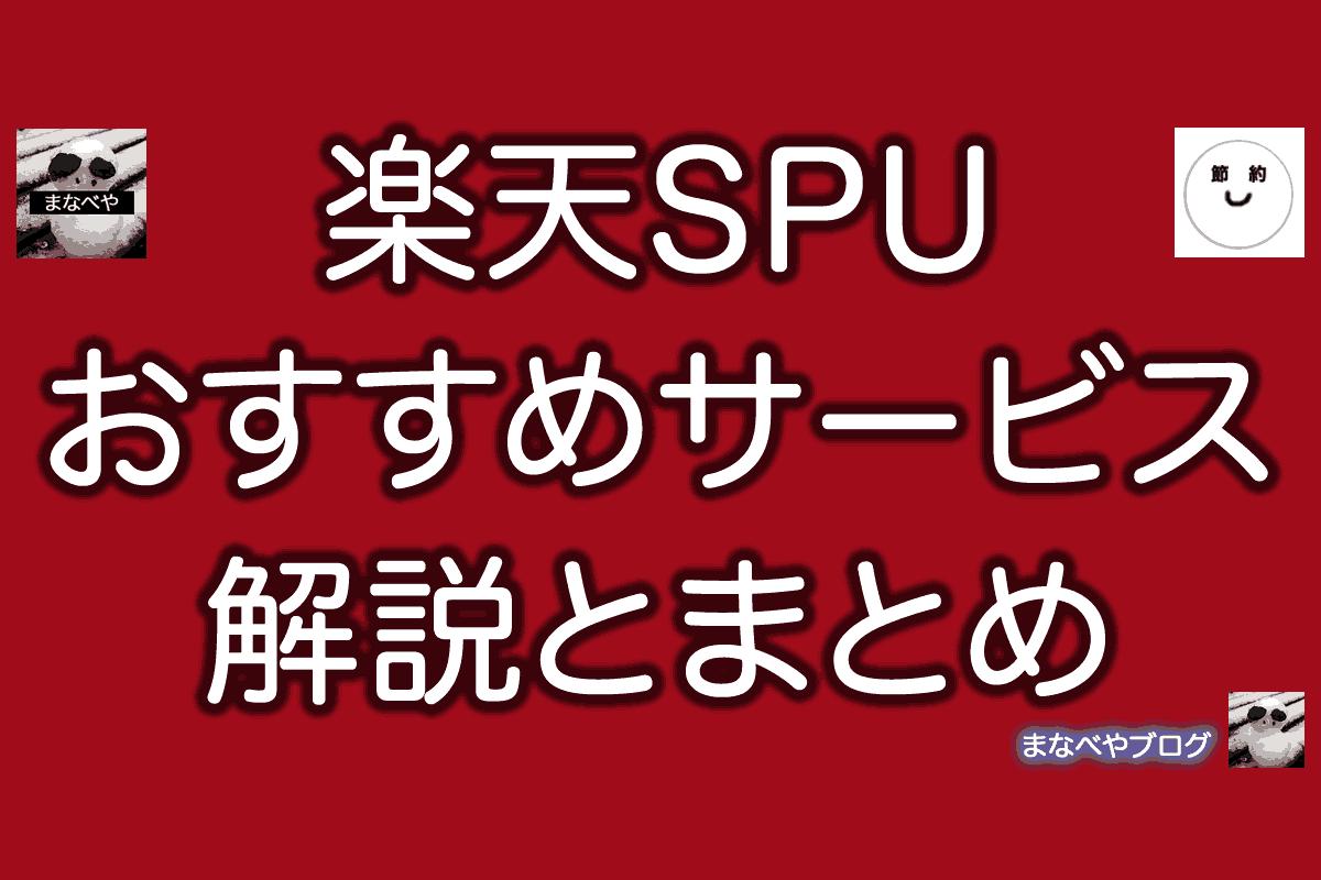 楽天SPUとは?15倍の内訳や倍率アップにオススメの楽天系サービスを紹介。