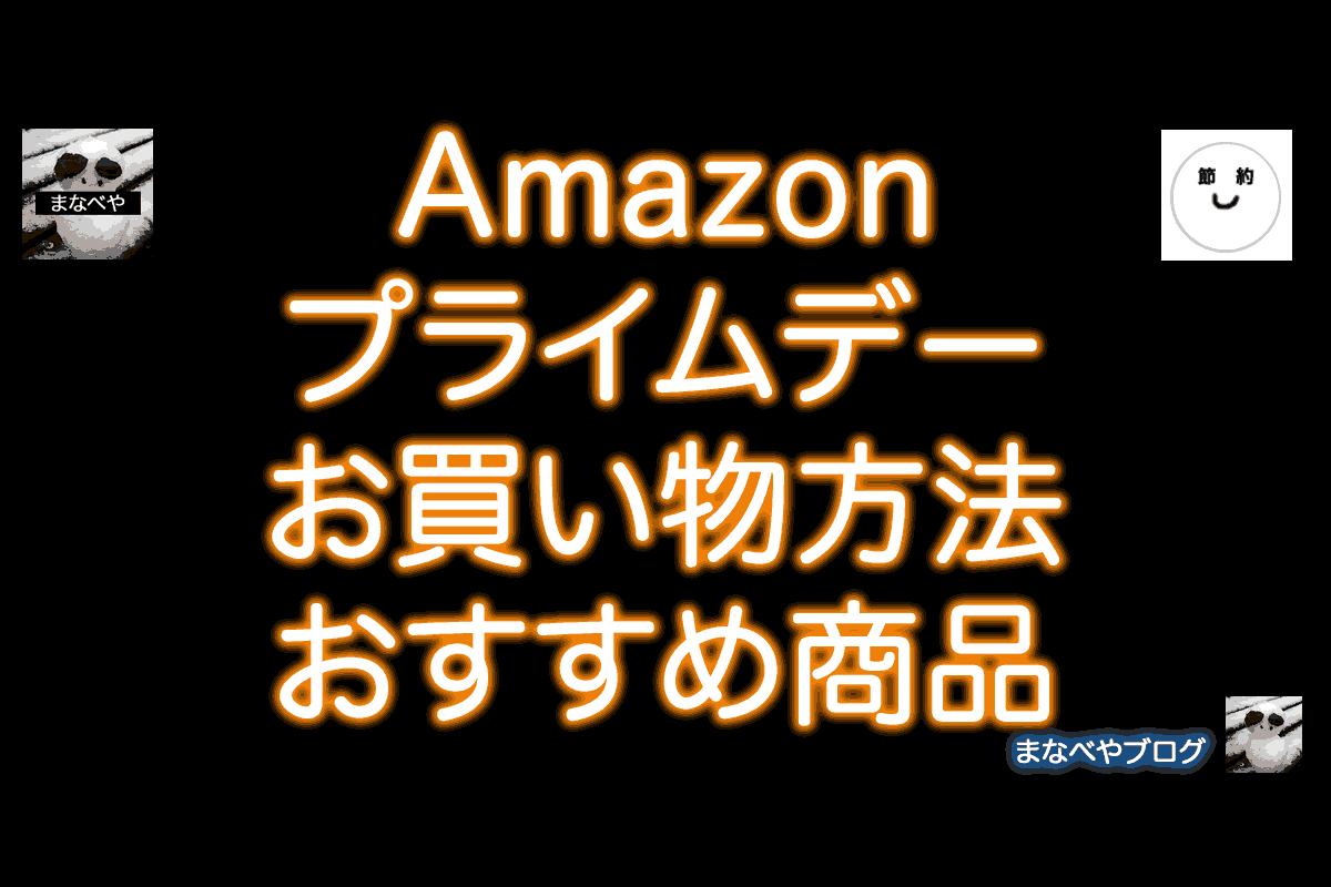 Amazonプライムデー開催。お買い物方法とおすすめ商品等まとめ。