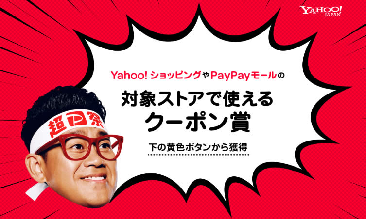 超PayPay祭の毎日クジ