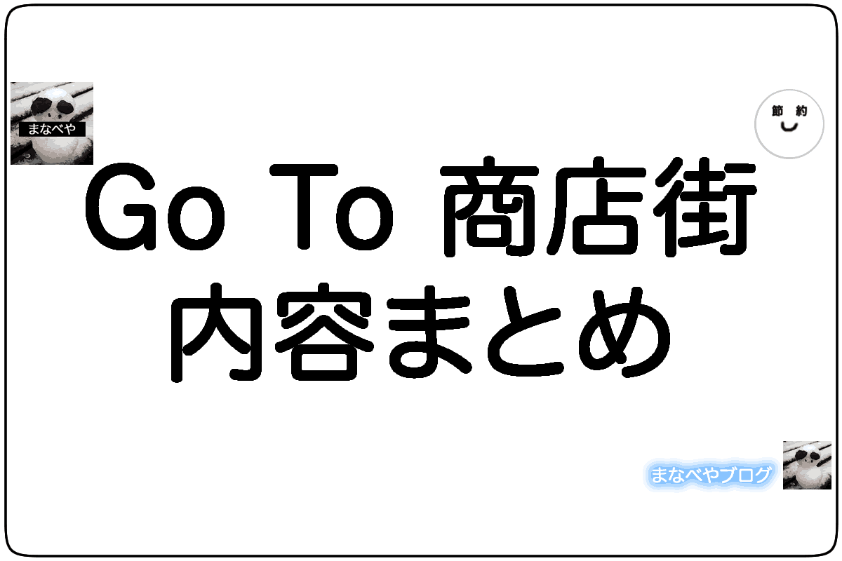 Go To 商店街内容まとめ