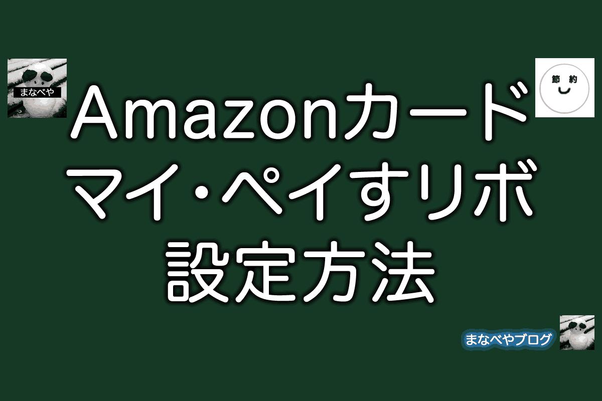 Amazonカードで年会費を実質無料ぽくする「マイ・ペイすリボ」設定方法