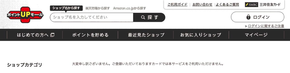 Amazonカード ポイントアップモール