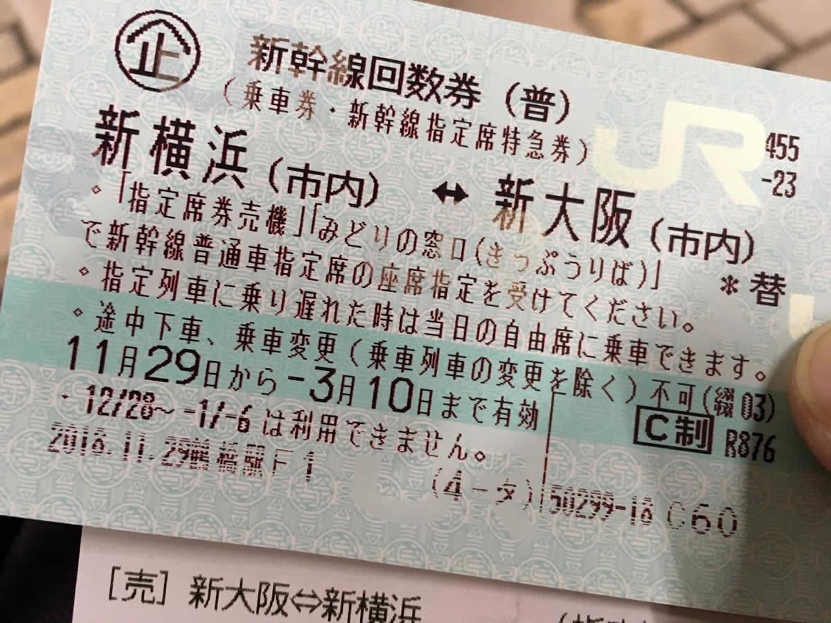 金券ショップの新幹線チケット
