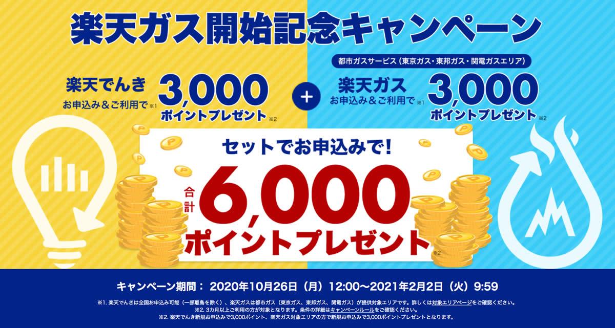 【10/26〜2021/2/2/9:59】楽天ガス開始記念キャンペーン開催中。