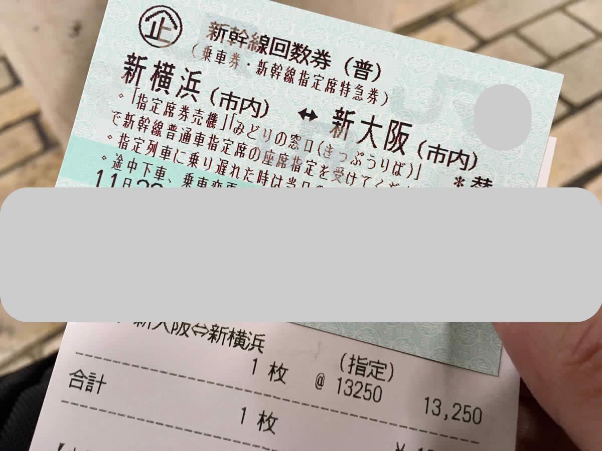 新幹線の金券ショップチケット