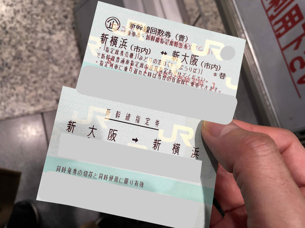 金券ショップで、新横浜新大阪間の回数券を買って新幹線に乗る方法。