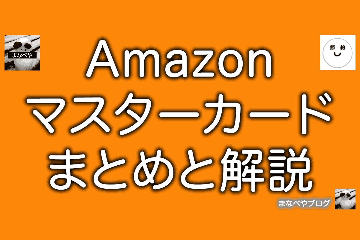 Amazonマスターカードまとめと解説。メリット・デメリット・注意点まとめ