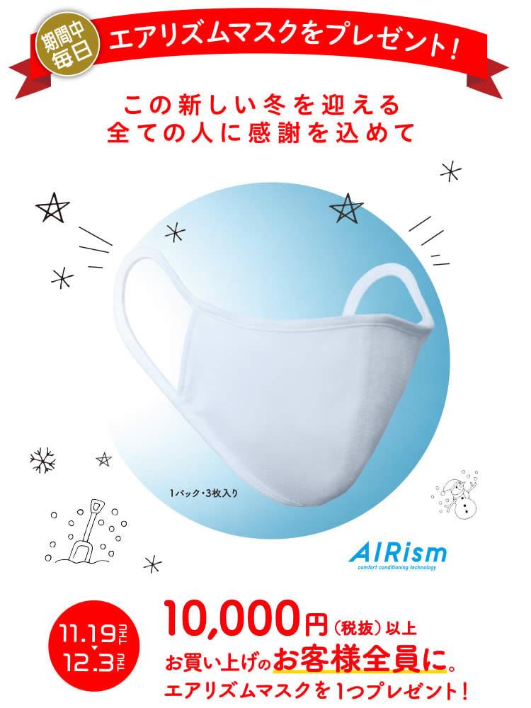 3.エアリズムマスク(3枚組・白のみ)プレゼント。期間中10,000円税抜以上全員