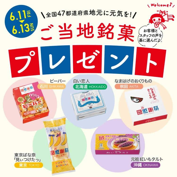 全国ご当地銘菓プレゼント【6/11(金)〜6/13(日)】