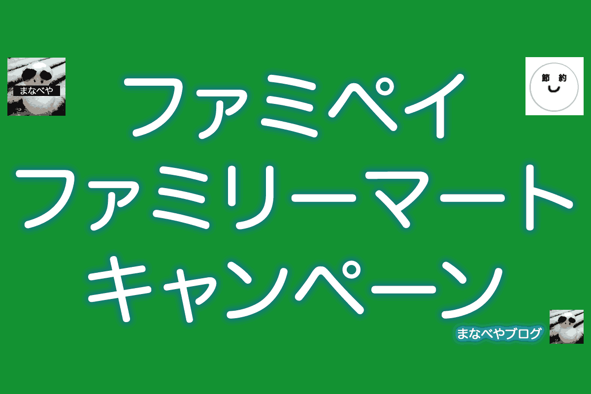 ペイ キャンペーン ファミ