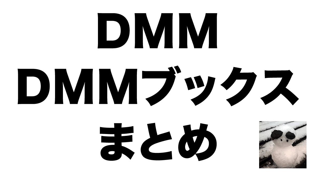 DMMブックスキャンペーンまとめ