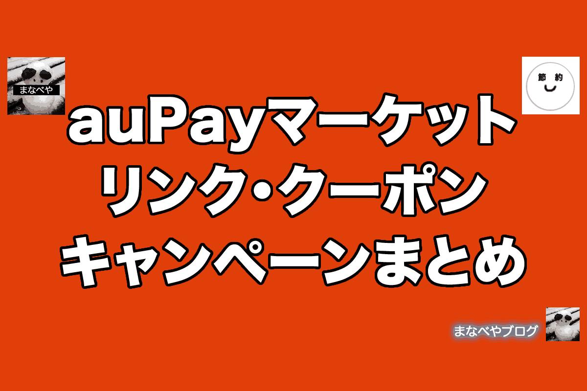 auPayマーケットのリンク・クーポン・キャンペーンまとめ