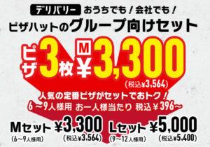 ピザハットのグループ向けセット M3枚3564円/L3枚5400円