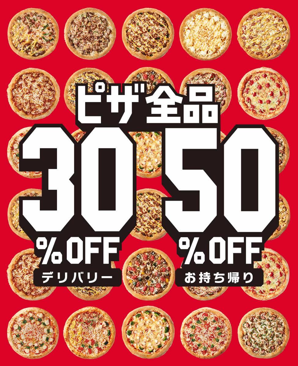 ピザハットでピザ全品デリバリー30%OFF、お持ち帰り50%OFF