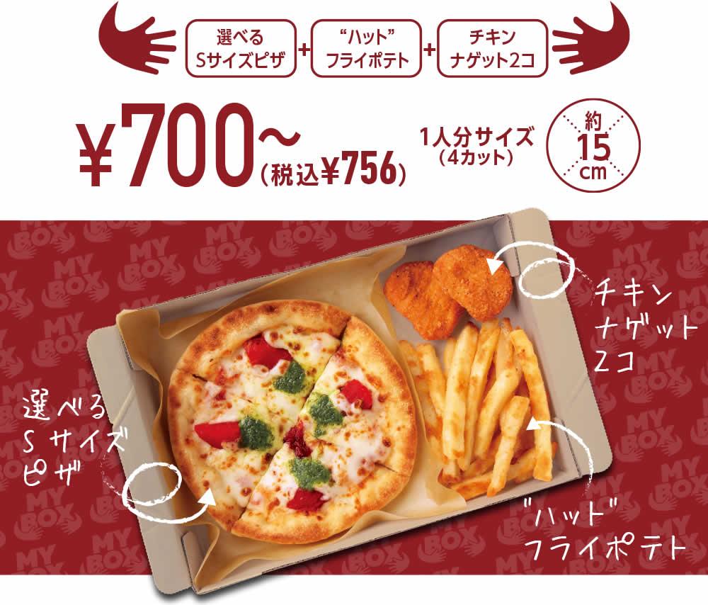 ピザハットで、お一人様ピザセット「MY BOX」発売中(1/5〜8/15)