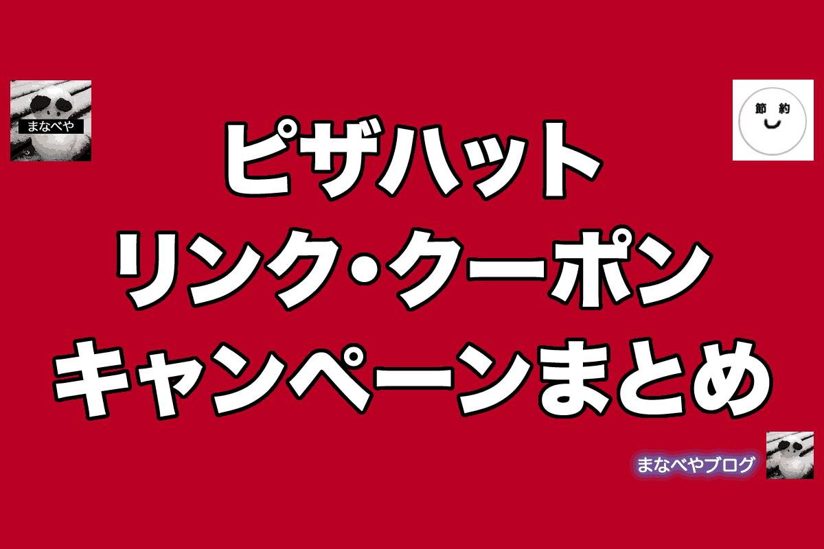 ピザハットのおすすめクーポン・キャンペーンまとめ