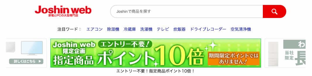 Joshin web(ジョーシン)家電とPCの大型専門店 楽天市場店