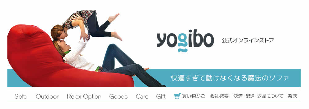 yogibo(ヨギボー)楽天市場店
